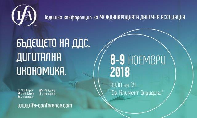 Над 250 регистрирани за Втората годишна конференция на Международната данъчна асоциация в България